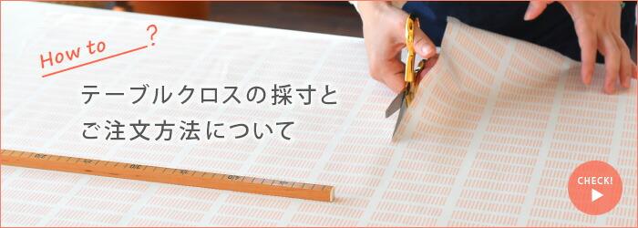テーブルクロス注文方法