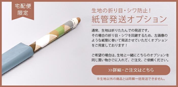 紙管オプション