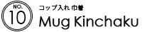 NO.10 コップ入れ 巾着 Mug Kinchaku