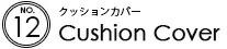 NO.12 クッションカバー