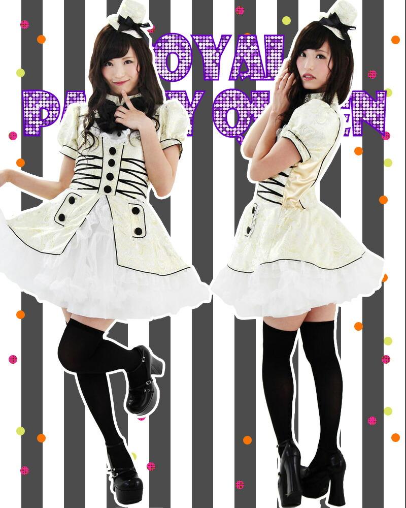 アイドル/ステージ衣装/ロイヤルパーティクイーン