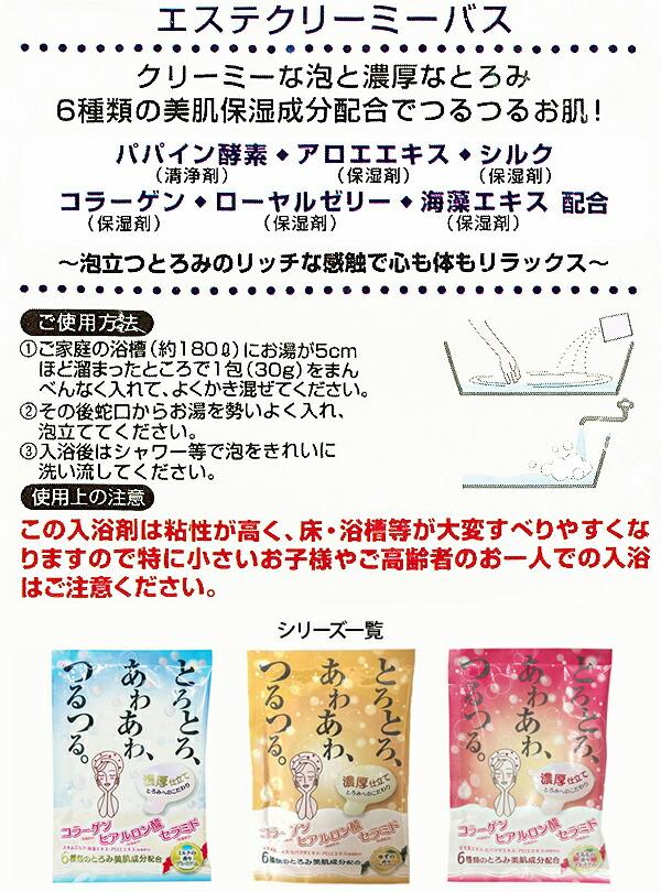 バスグッズ/入浴剤/ボディケア/エステクリーミーバス(すもも)3個セット