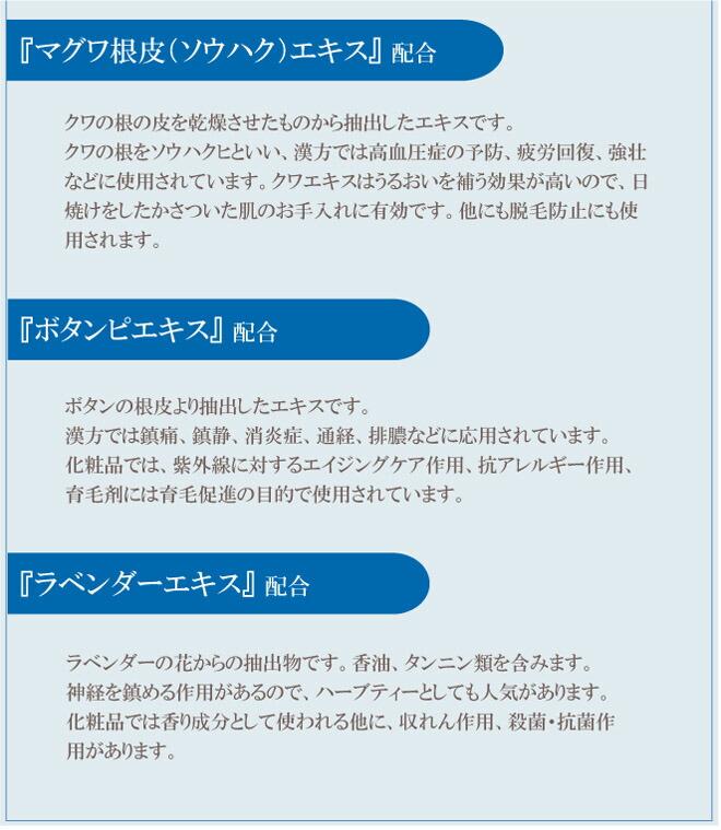 男性ホルモン・5αリダクターゼ抑制成分