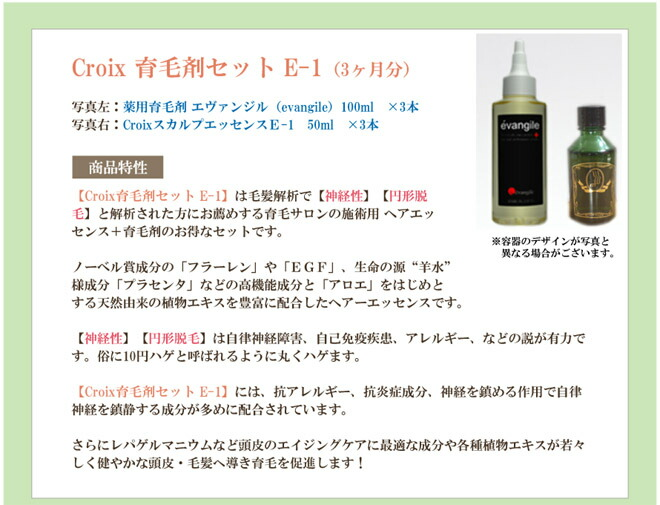 Croxi育毛剤セット エヴァンジル+CroixスカルプエッセンスE-1 商品特性