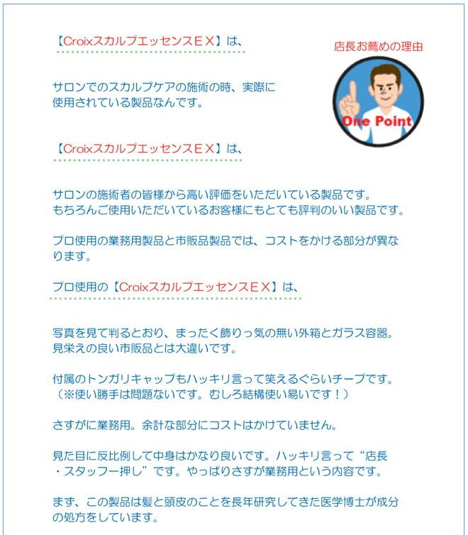 CroixスカルプエッセンスEX 店長のお薦め理由1-1