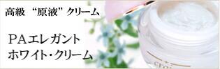 "PAエレガント ホワイト・クリーム  濃縮""原液""美白クリーム"