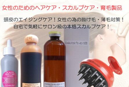 女性のためのヘアケア・スカルプケア・育毛製品
