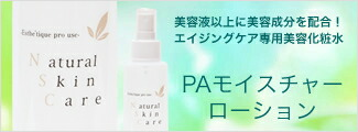美容液以上に美容成分を配合!エイジングケア専用美容化粧水 PAモイスチャーローション