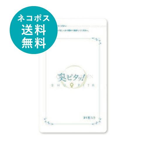 【臭ピタッ】 臭ピタッ 31粒 サプリメント 臭ピタ   加齢臭 消臭 サプリ 株式会社AIJ