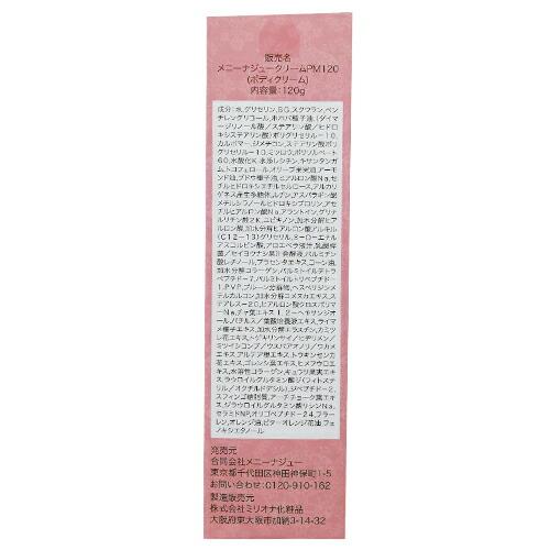 【メニーナ・ジュー】