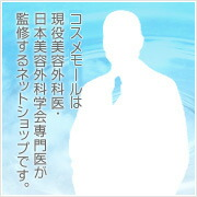コスメモールは現役美容外科医・日本美容外科学会専門医が監修するネットショップです。