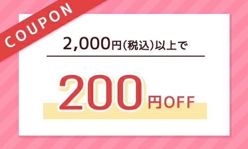 2,000円(税込)以上で200円OFFクーポン