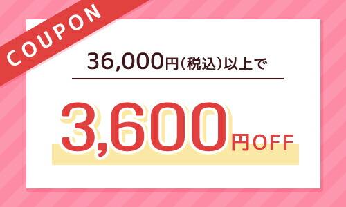 36,000円(税込)以上で3,600円OFFクーポン
