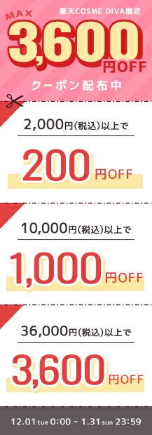 最大3,600円OFFクーポン