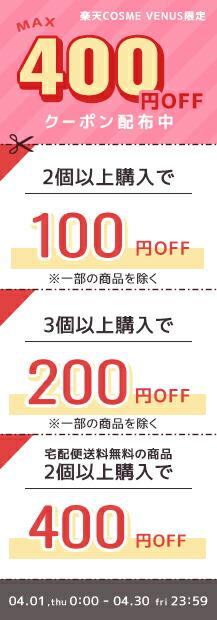 最大400円OFFクーポン