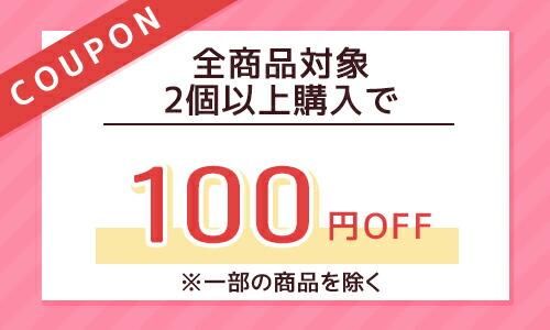 100円(税込)以上で200円OFFクーポン