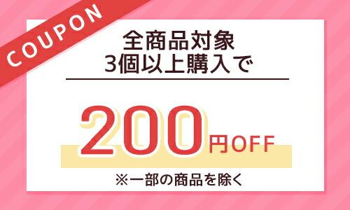 200円(税込)以上で800円OFFクーポン