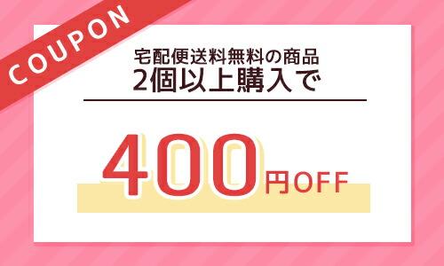 400円(税込)以上で5,400円OFFクーポン