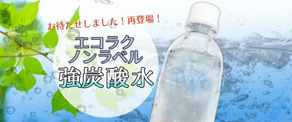 エコラクノンラベル強炭酸水