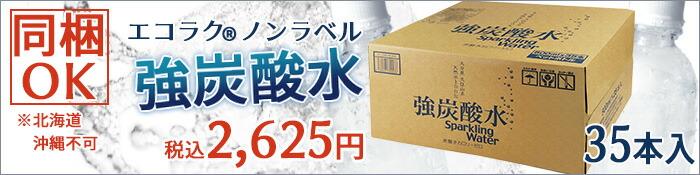 炭酸水35本入【送料無料/他商品同梱OK】