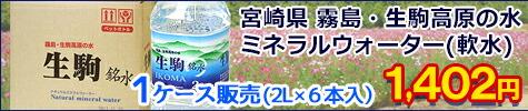 生駒高原の水