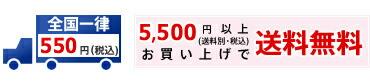 全国一律540円(税込)5,400円以上(送料別・税込)お買い上げで送料無料