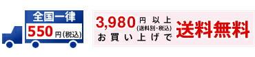 全国一律540円(税込)3,980円以上(送料別・税込)お買い上げで送料無料