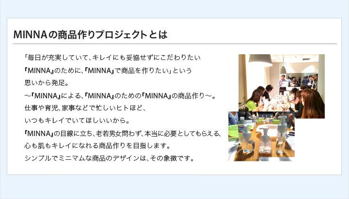 MINNAの商品作りプロジェクトとは