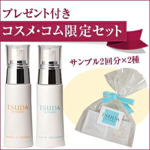TSUDA SETSUKO コスメ・コム限定セット