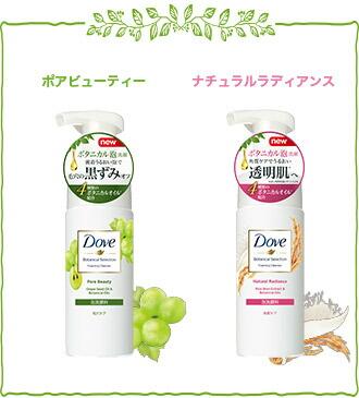 dove 洗顔