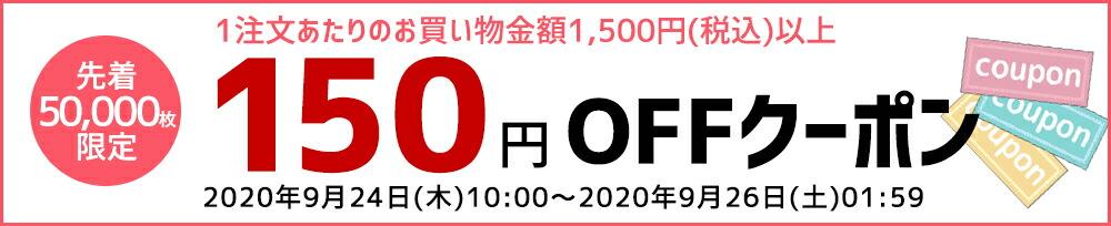 1500円以上で150円オフクーポン