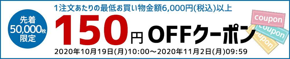 150円(6000円以上) 50000回