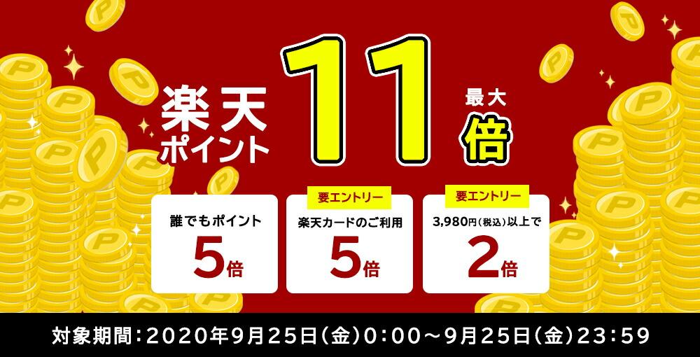 9/25はエントリーなし全品5倍、エントリーと楽天カード利用で最大11倍