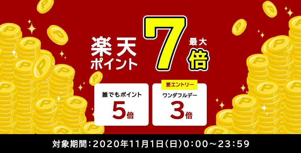 11月1日は最大7倍!!5倍(エントリーなし)+ワンダフルデー3倍(エントリー要)