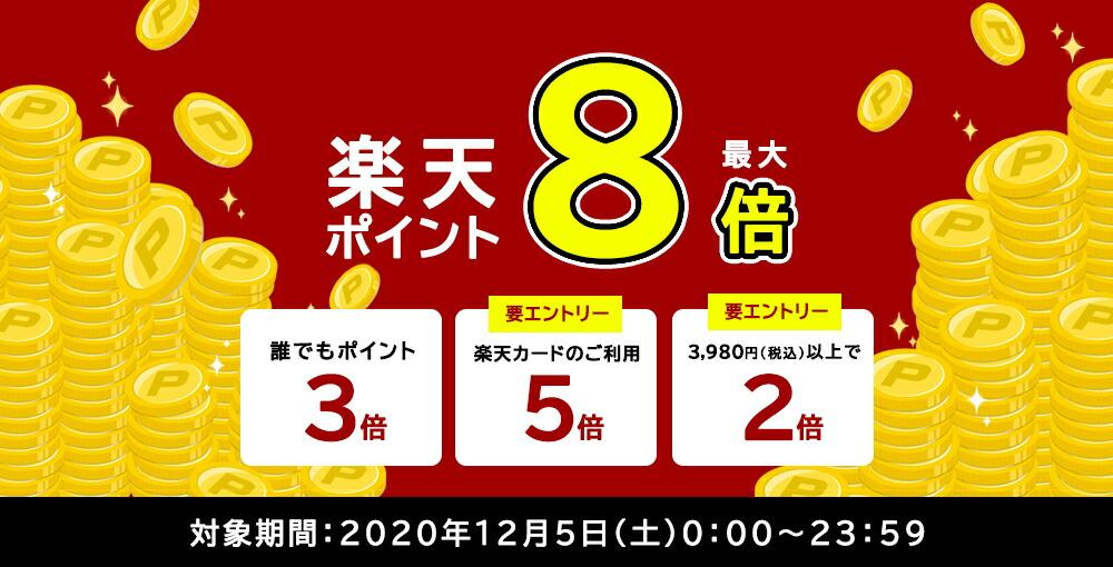 12/5はエントリーなし全品3倍、エントリーと楽天カード3980円以上利用で最大8倍