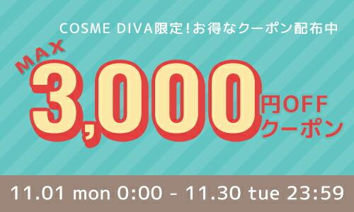 最大3000円クーポン
