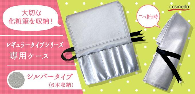 大切な化粧筆を収納!レギュラータイプシリーズ 専用ケース 合皮タイプ(黒)(6本収納)