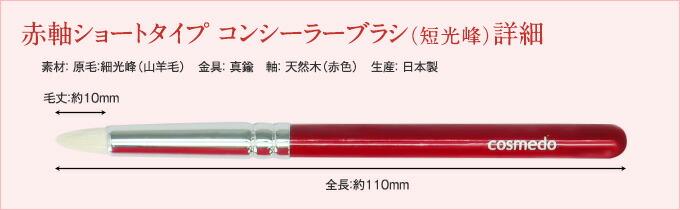 赤軸ショートタイプ コンシーラーブラシ(短光峰)詳細