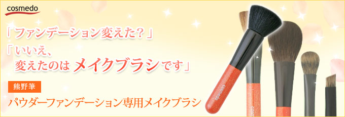 「ファンデーション変えた?」「いいえ、変えたのはメイクブラシです」 熊野筆パウダーファンデーション専用メイクブラシ