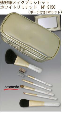 極上熊野化粧筆(メイクブラシ)セット ホワイトリミテッド