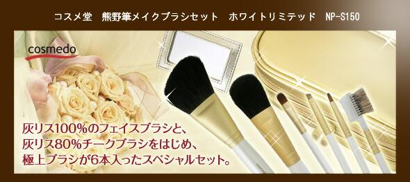 コスメ堂 ホワイトリミテッドメイクブラシセット NP-S150:灰リス100%のフェイスブラシと、灰リス80%チークブラシをはじめ、極上の熊野化粧筆(熊野筆メイクブラシ)が6本入ったスペシャルセット。