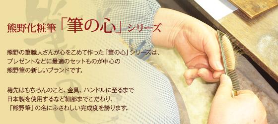 熊野 化粧筆 筆の心