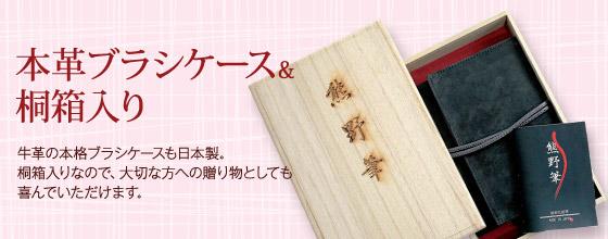 本革ブラシケース 桐箱入り 牛革の本格ブラシケースも日本製。 桐箱入りなので、大切な方への贈り物としても 喜んでいただけます。