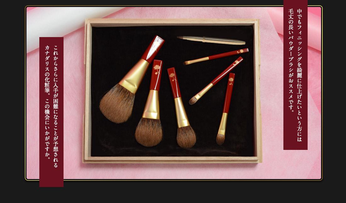 これからさらに入手が困難になることが予想されるカナダリスの化粧筆。この機会にいかがですか。