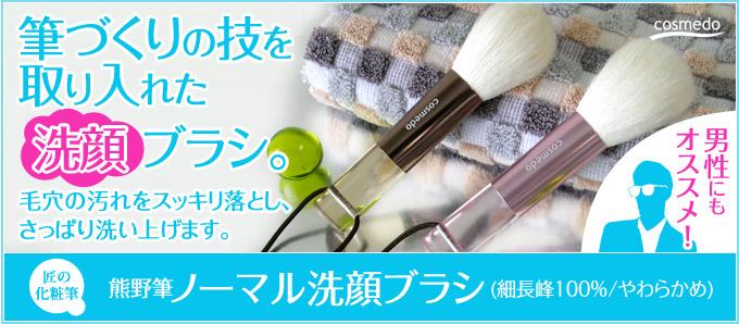 匠の化粧筆 熊野筆 ノーマル洗顔ブラシ(細長峰100%/やわらかめ)