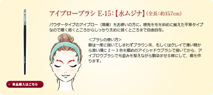 アイブローブラシ E-15:【水ムジナ】(全長:約15.7cm)
