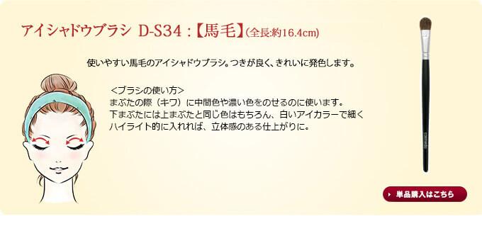 アイシャドウブラシ D-S34:【ウィーゼル】(全長:約16.9cm)