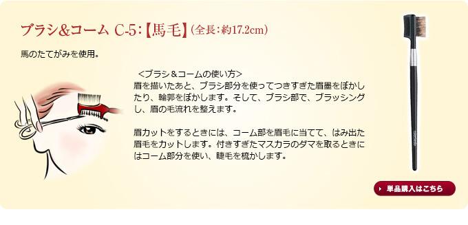 ブラシ&コーム C-5:【馬毛】(全長:約17.2cm)