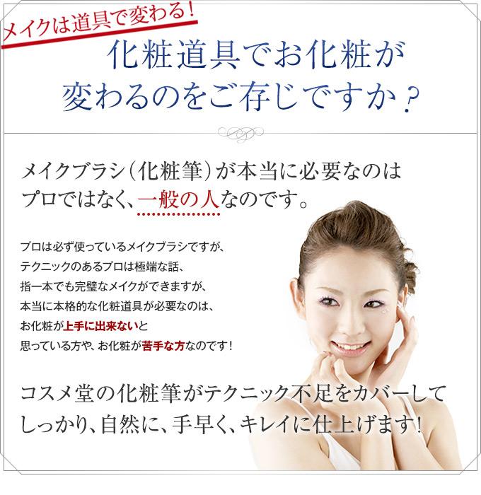 化粧道具で化粧が変わるのをご存知ですか?