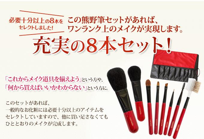 この熊野筆セットがあれば、